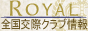 交際クラブ情報サイト ROYAL