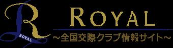 東京都&全国交際クラブ情報サイト ROYAL